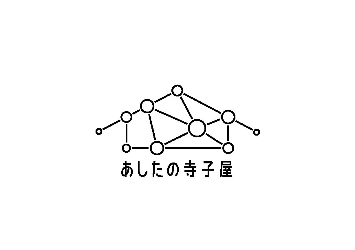 あしたの寺子屋ロゴ